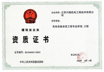 安装资质证书