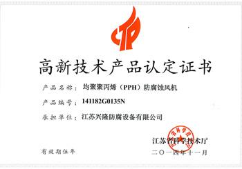高新技术产品风机资质证书