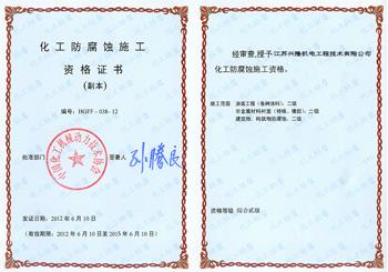 化工防腐资质证书
