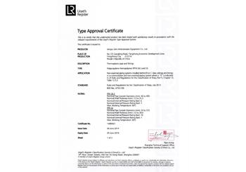 LR船级社证书