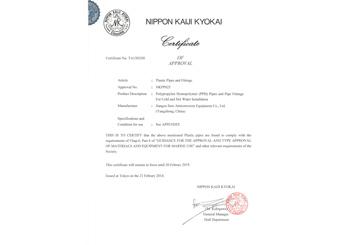 NK船级社证书